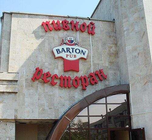 "Ресторан ""Бартон"""